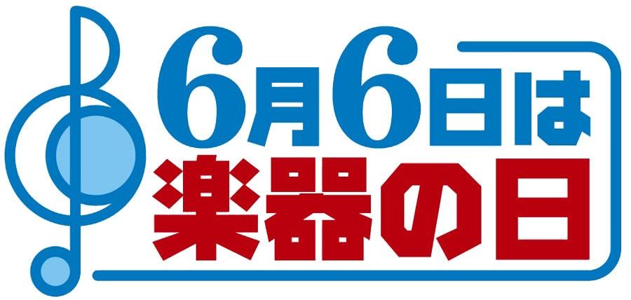 6月6日楽器の日|大阪・関西の総...