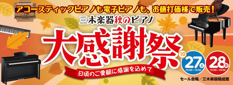[セール情報] 10/27・28 ★秋のピアノ大感謝祭★