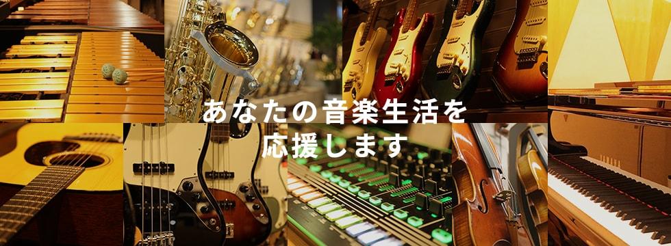 あなたの音楽生活を応援します