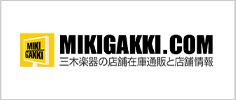 MIKIGAKKI.COM 三木楽器の店舗在庫通販と店舗情報