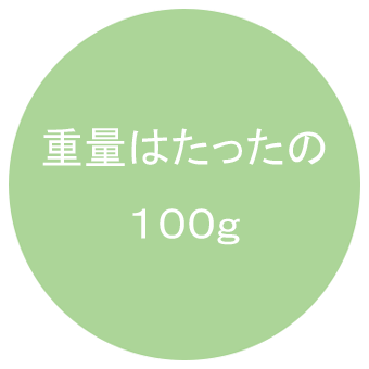 重量はたったの100g vocal mist nebulizer