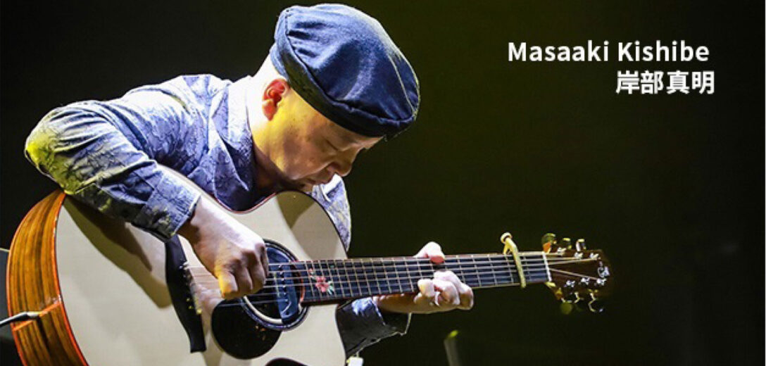 岸部眞明 naga guitars ナガ・ギターズ