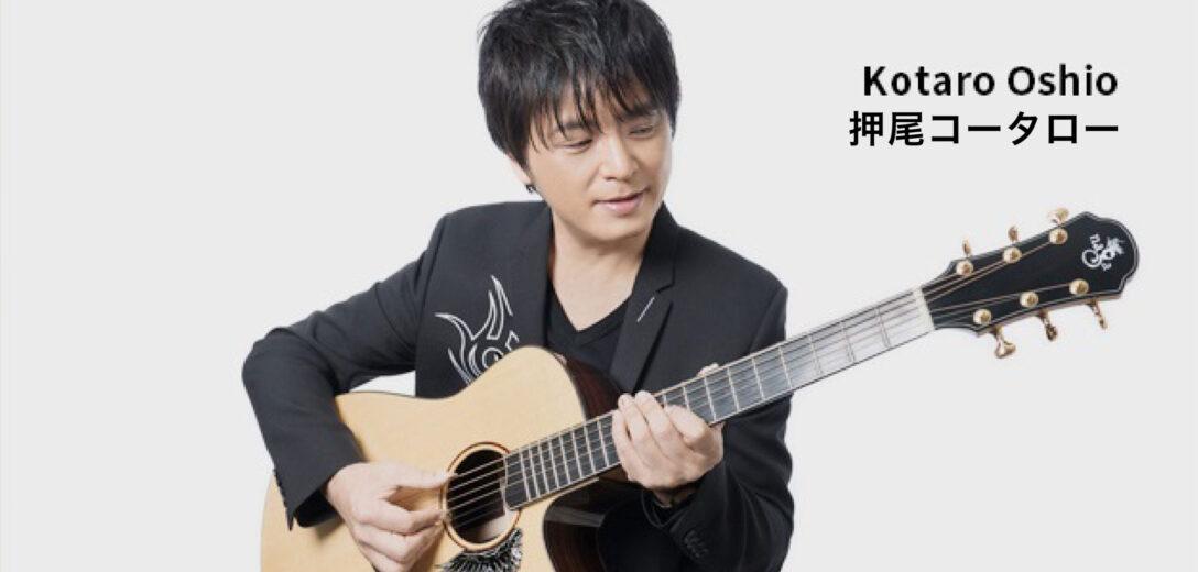 押尾 コータロー naga guitars ナガ・ギターズ