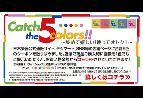 Catch the 5colors!年末年始ショップ企画のご案内