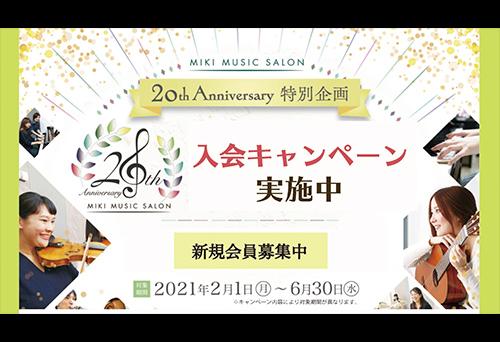 【MIKIミュージックサロン】20th Anniversary特別企画 入会キャンペーンのご案内