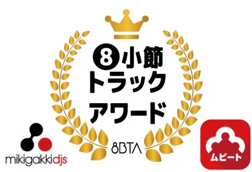 【Office mikigakkidjs】「8小節トラックアワード」開催のお知らせ