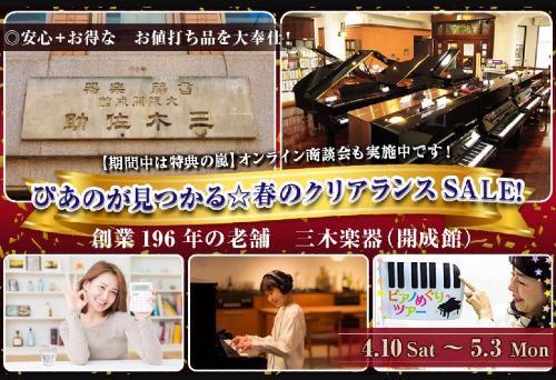 【三木楽器 開成館】セール開催のご案内