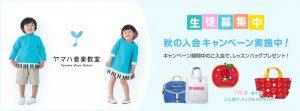 ヤマハ秋の入会キャンペーン
